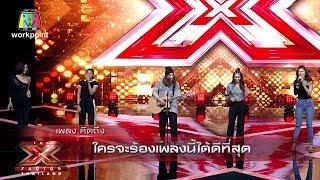 เพลง คิดถึง   Bootcamp   The X Factor Thailand