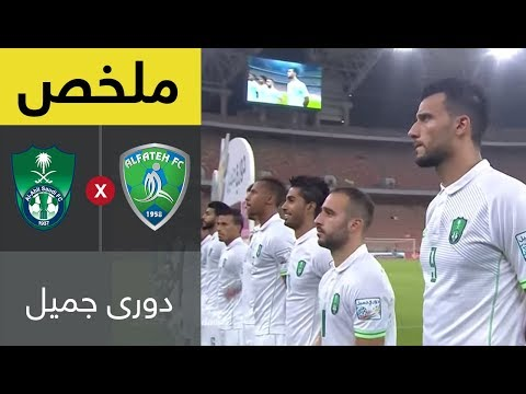 فيديو :  الاهلي يقسو على الفتح برباعية نقية  فى دوري جميل السعودي للمحترفين17-08-2017