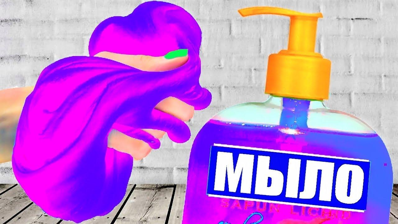 Как сделать лизуна из мыла видео фото 361