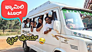 ಫ್ಯಾಮಿಲಿ ಟೂರ್ ಎಲ್ಲಿಗೆ ಹೊರಟ್ವಿ, ಫುಲ್ ಮಸ್ತಿ ಧಮಾಲ್  Family Tour Manglore  Kannada Vlog 2021