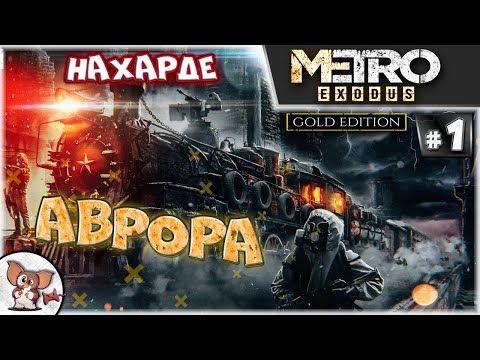 Metro Exodus Прохождение #1 НАЧАЛО НОВОЙ ИСТОРИИ  [НАХАРДЕ]