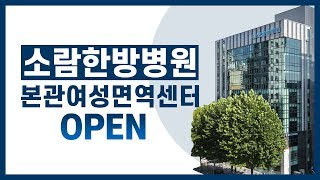 소람한방병원 본관 여성면역센터 오픈