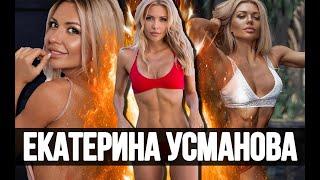 Екатерина Усманова - самая популярная фитнес-модель России. Биография, история успеха и личная жизнь