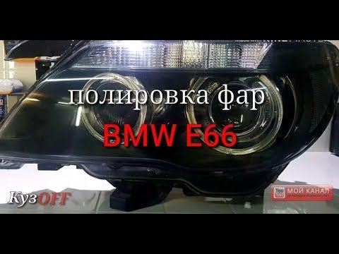 Как отполировать фары!!?? ( BMW E66 ) Жидкое стекло