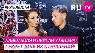 Павел Воля и Ляйсан Утяшева: секрет долгих отношений!