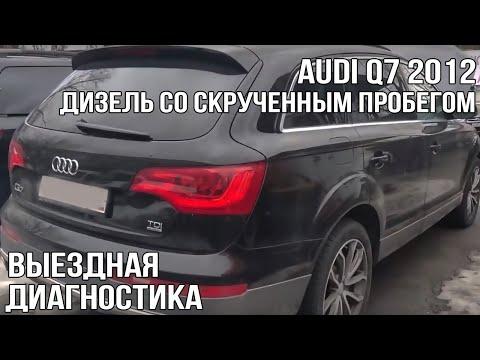AUDI Q7 (дизель со скрученным пробегом)