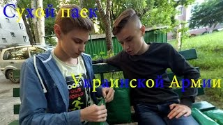 Сухий пайок Української армії