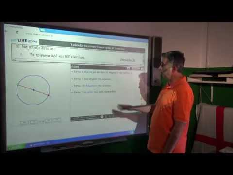 Tράπεζα Θεμάτων  Γεωμετρίας Α' Λυκείου: Θέμα 2796