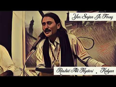 Rashid Hyderi - Kalyan - 02 Yar Sajan Je Firaq (Sur Yaman Kalyan) Shah Latif