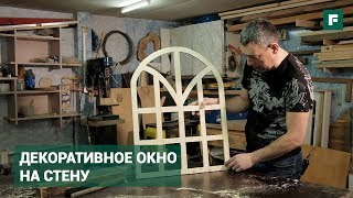 Мастер-класс: декоративное деревянное окно на стену. Своими руками