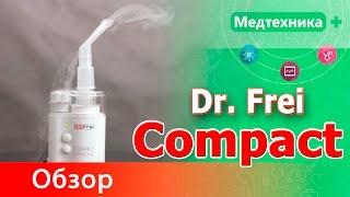 Ультразвуковой ингалятор Dr.Frei Compact (Доктор фрай компакт)(Если вы часто болеете ультразвуковой ингалятор станет просто незаменимым в пути, он обладает достоинствам..., 2015-08-06T16:29:40.000Z)