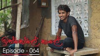 Iskole Kale | Episode 64 - (2018-04-20) | ITN Thumbnail