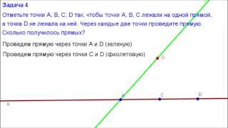 Задача 4. Геометрия 7 класс. Атанасян