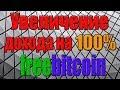 Биткойн кран Freebitcoin / Увеличение заработка на 100% без вложений / Стратегия заработка биткоин