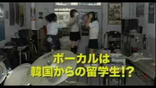 文化祭前日に、韓国人留学生がボーカルのバンドを結成した女子高生たち...