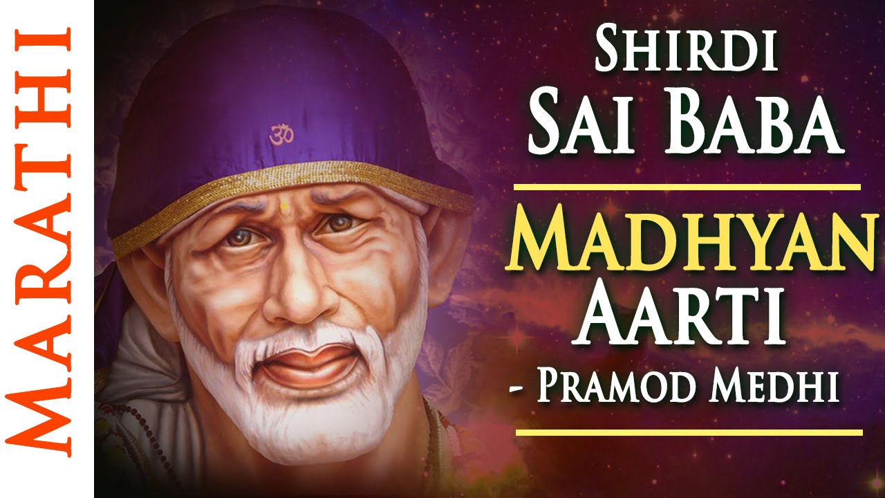 Download Shirdi Sai Baba Madhyan (Afternoon) Aarti With Lyrics by Pramod Medhi   Aarti Sai Baba - Video Song