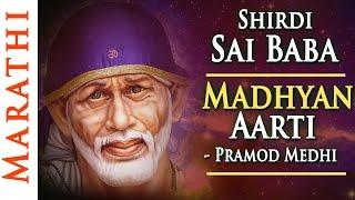 Shirdi Sai Baba Madhyan (Afternoon) Aarti With Lyrics by Pramod Medhi | Aarti Sai Baba - Video Song