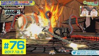 番組ページ:http://www.capcom.co.jp/cptv/ ※この動画は2017年12月6日...