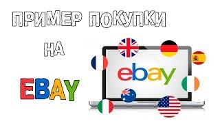Как покупать на eBay (инструкция покупки реального товара)