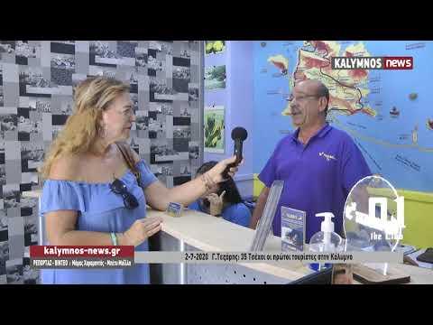 2-7-2020 Γ.Τεζάρης: 35 Τσέχοι οι πρώτοι τουρίστες στην Κάλυμνο