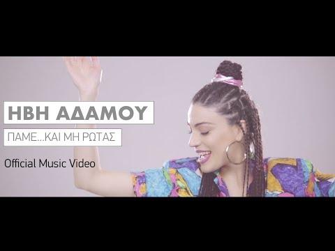 Ήβη Αδάμου - Πάμε… και μη ρωτάς | Official Music Video