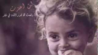 لا تحزن .. ولن احزن باذن الله.. الشيخ وسيم يوسف