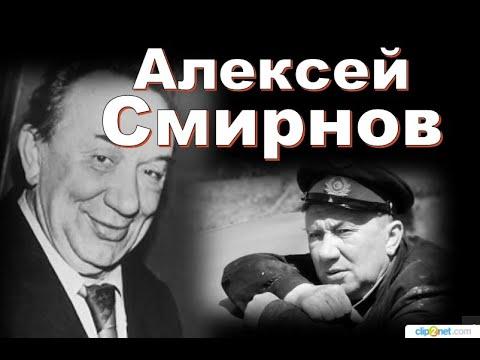"""Алексей Смирнов .""""Будем жить!"""""""
