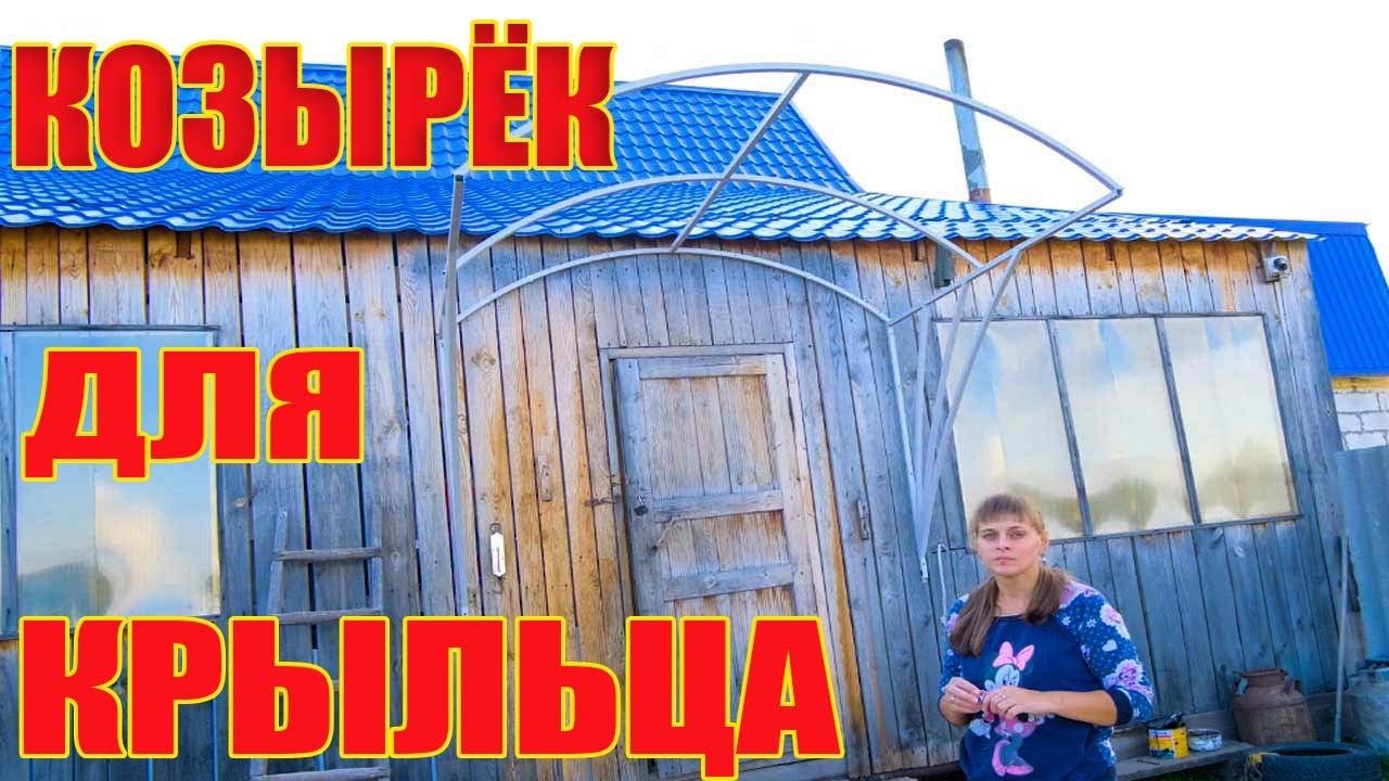 УСТАНОВКА КОЗЫРЬКА ДЛЯ КРЫЛЬЦА.ИЗ ГОРОДА В ДЕРЕВНЮ 322 серия