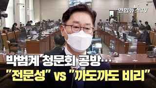 """박범계 청문회 공방…""""전문성"""" vs …"""