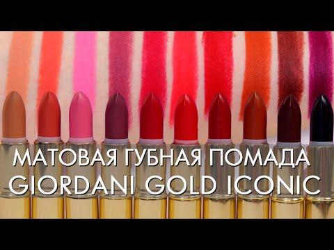 СВОТЧИ Giordani Gold Iconic Матовая губная помада 36799   36808 Орифлэйм