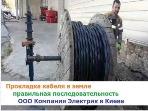Прокладка кабеля в земле,электромонтаж в киеве,ооо компания электрик,+38 044 227 66 28