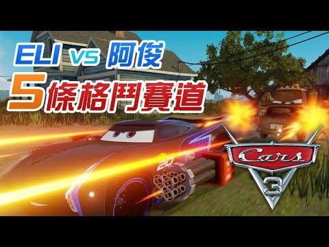 【Eli vs 阿俊】5條格鬥賽道《反斗車王3》(Cars 3) PS4 中文版