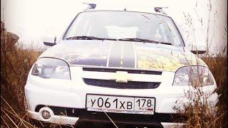 Шевроле Нива - ВЕЗДЕХОД 4х4 / Chevrolet Niva тест драйв.Звягин Антон