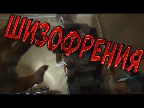 ШИЗОФРЕНИЯ / КАК