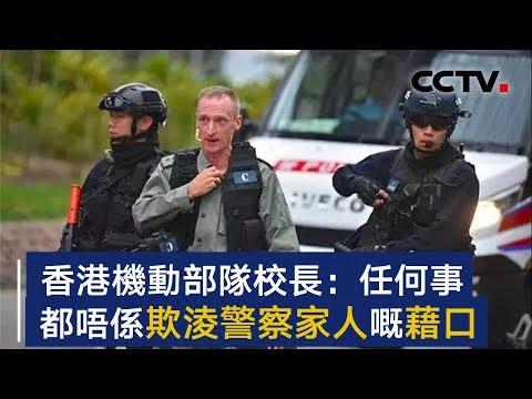 香港机动部队校长:任何事都不是欺凌警察家人的借口   CCTV