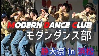 モダンダンス部 迫力のダンスステージ!静大祭in浜松2019