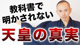 【衝撃事実】天皇陛下の正体|知らなきゃまずい!日本の歴史と真実 令和...
