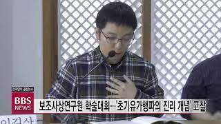 [BBS뉴스] 보조사상연구원 학술대회...'초기유가행파…