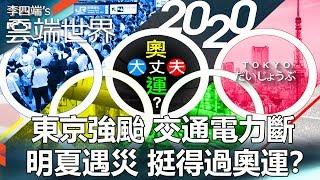 東京強颱 交通電力斷 明夏遇災 挺得過奧運?-李四端的雲端世界