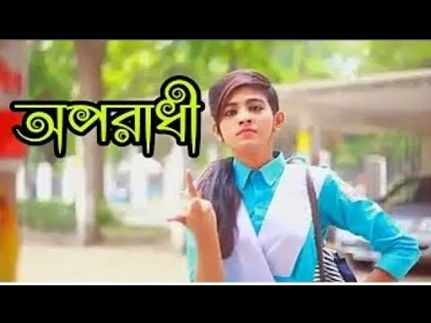 Oporadhi 2 অপরাধী New bangla Romantic song।touching heart ...