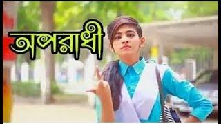 Download Video Oporadhi 2  অপরাধী  New bangla Romantic song।touching heart video gan... MP3 3GP MP4