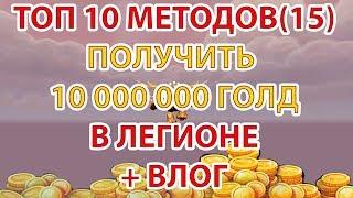 КАК ЗАРАБОТАТЬ 100 000 ЗОЛОТА В WOW (ГАЙД ПО ГАРНИЗОНУ)