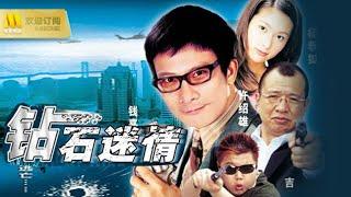 """【1080 Full Movie】《钻石迷情》真实重现香港黑社会""""黑吃黑""""现象(钱嘉乐/杨恭如)"""
