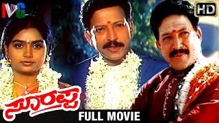 Surappa Kannada Full Movie | Vishnuvardhan | Shruti | Anu Prabhakar | Charan Raj | Indian Video Guru