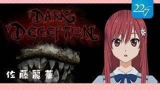 【Dark Deception】怖いけど、クリア目指します!【佐藤麗華】