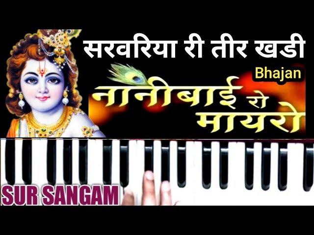 सरवरिया री तीर खडी या नानी नीर बहावे रे | Sarwariya Ri Teer Khadi |Sur Sangam Bhajan | Harmonium