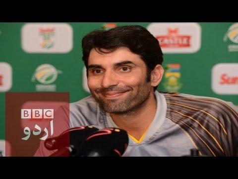 Misbah-Ul-Haq Interview  - BBC Urdu