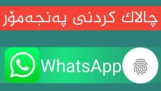 چالاک کردنی پەنجەمۆر لە WhatsApp.