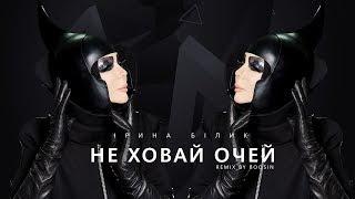 Смотреть клип Ірина Білик - Не Ховай Очей