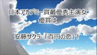 第39回日本アカデミー賞最優秀主演女優賞に安藤サクラが、作品名は 「...